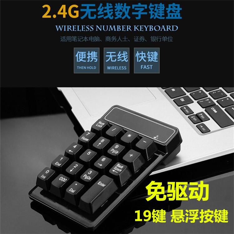迷你2.4G無線數字鍵盤財務會計USB電腦外接免切換藍芽密碼19鍵盤