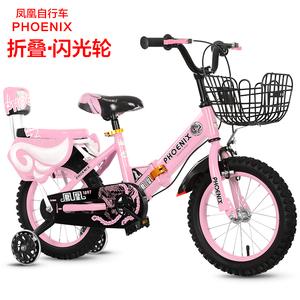 儿童自行车凤凰折叠2-3-6岁轻便宝宝脚踏单车78-9-10岁男女孩童车