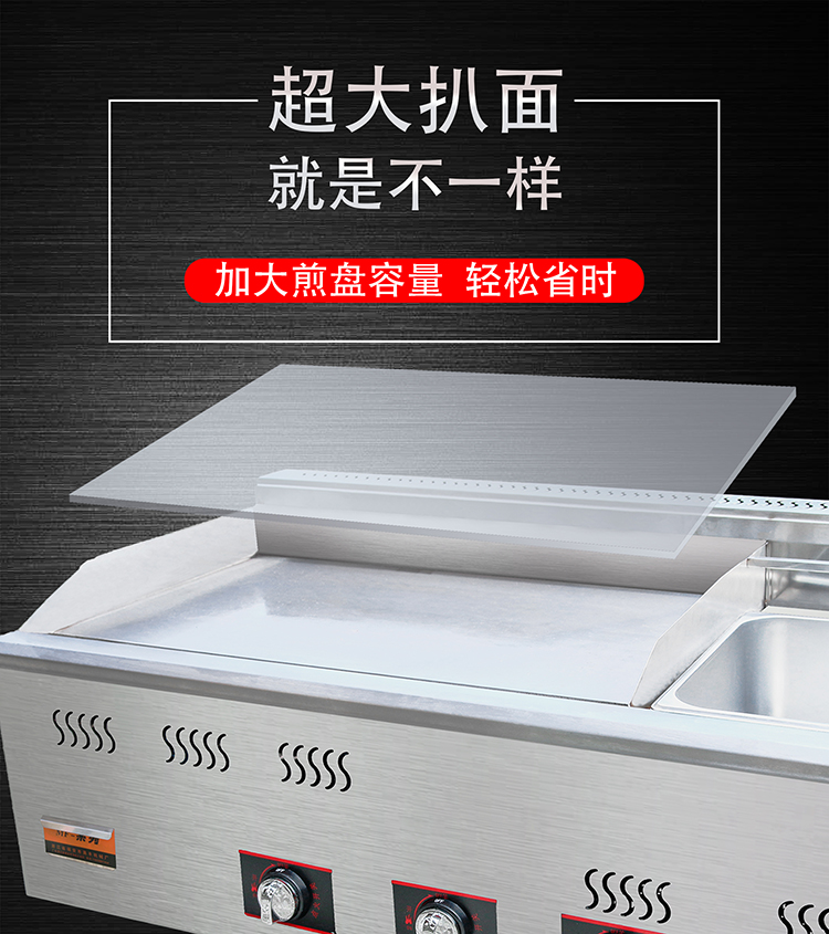 烤冷面机燃气扒炉炸炉一体机煤气手抓饼扒炉小吃机器设备商用