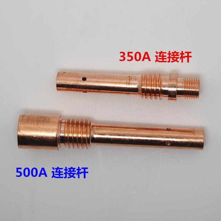二氧化碳气保焊机500A焊枪配件350保护套导电嘴绝缘套连接杆弯管