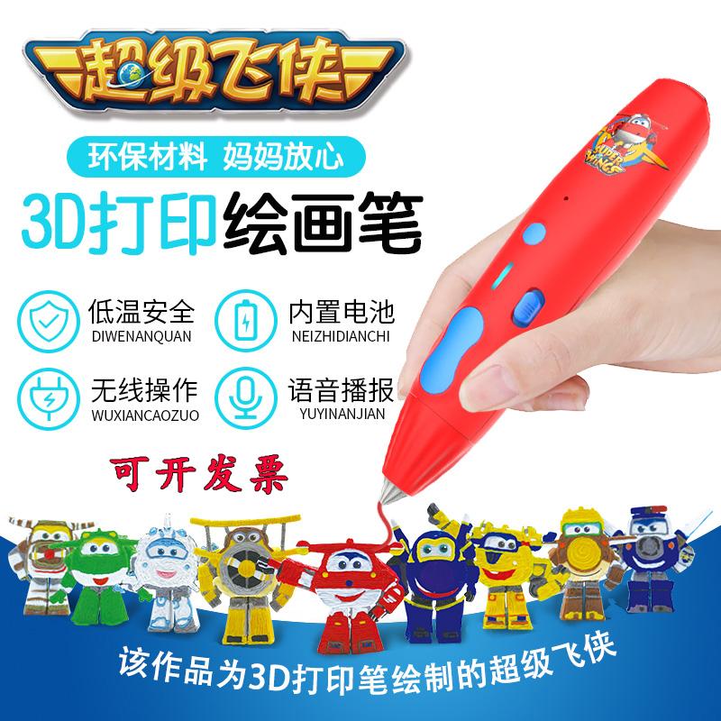 笔杆子儿童低温充电无线3d打印笔3D智能神奇立体涂鸦绘画超级飞侠