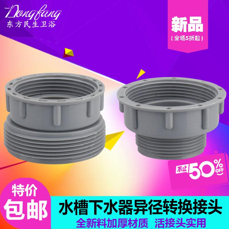 變徑活接頭轉換器配件 58mm 轉外 45mm 廚房水槽菜盆下水管變徑轉接內
