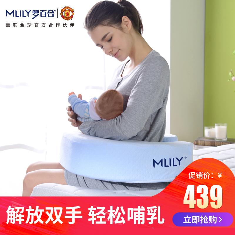 Mlily夢百合寶寶哺乳枕頭餵奶枕多功能孕婦護腰U型嬰兒哺乳枕