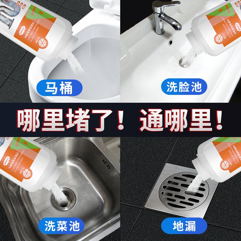 管道疏通剂强力厕所神器马桶地漏厨房下水道油污分解溶解腐蚀堵塞