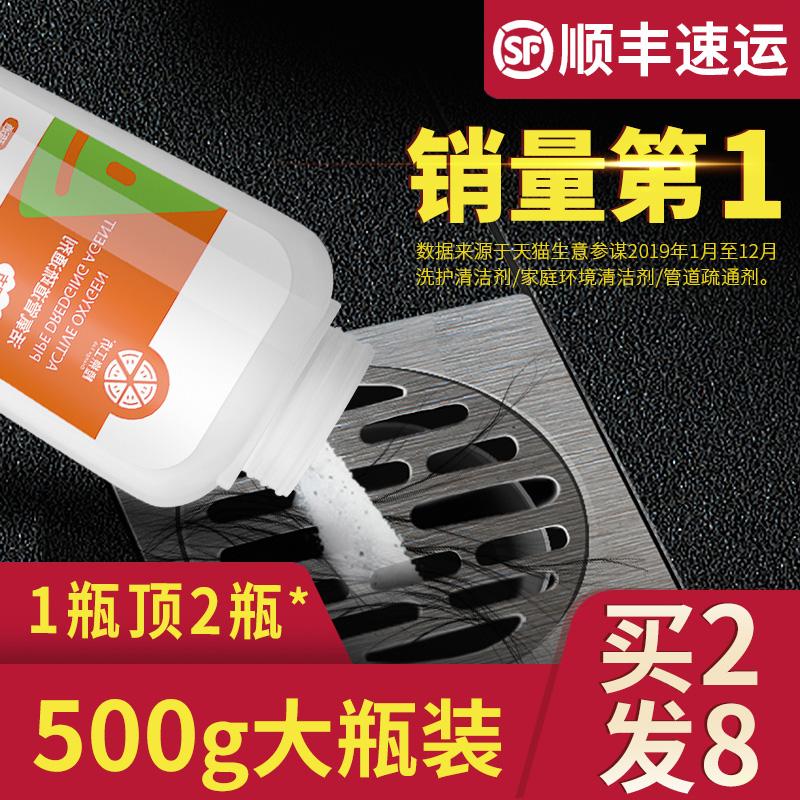冬季小编建议提前冲洗 橙乐工坊 500g 香橙味管道疏通剂