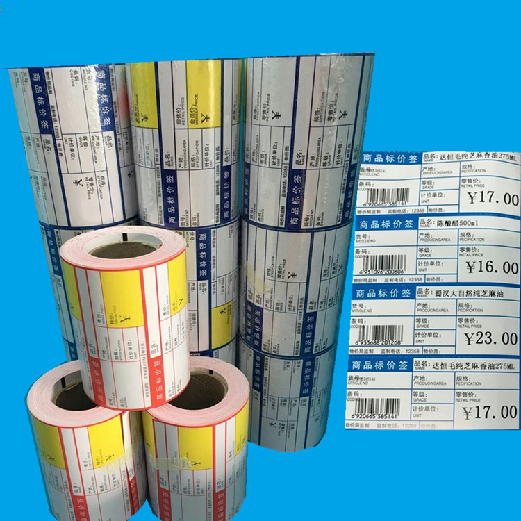货架标价签蓝色超市商品标签药店家具店价格纸黄色会员标价签包邮