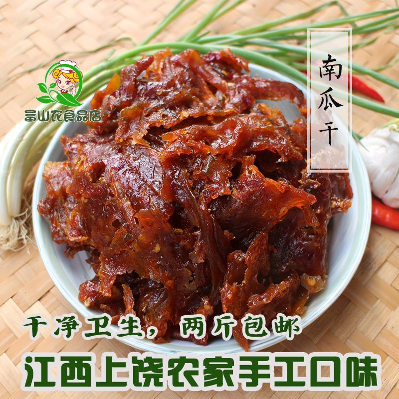 【2斤包邮】江西特产 上饶特产 南瓜干南瓜条 农家风味零食1斤装