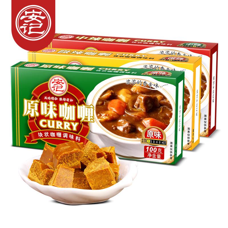 安记咖喱块调味料日式风味黄咖喱块咖喱酱料速食即食拌饭100g*3盒