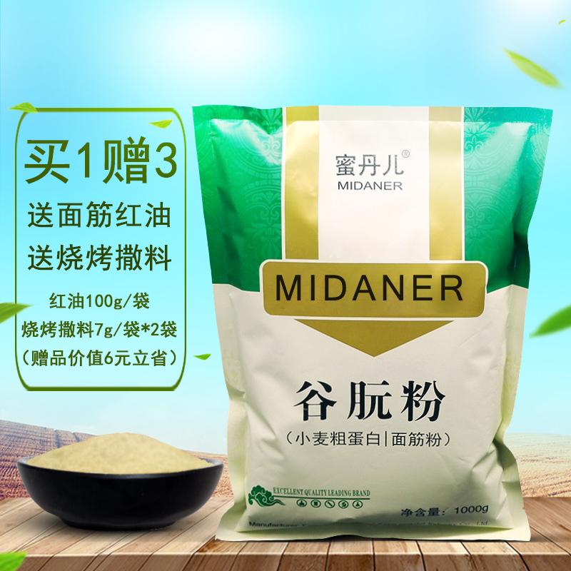 谷朊粉 面筋粉 1000g 小麦粗蛋白谷元粉烤面筋烤麸原料高筋家用