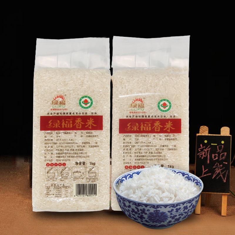 绿福香米精选优质籼米长粒香有机米
