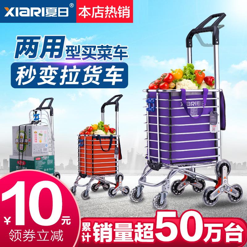 夏日購物車買菜車小拉車手拉車爬樓摺疊便攜家用推車拉桿老人拖車