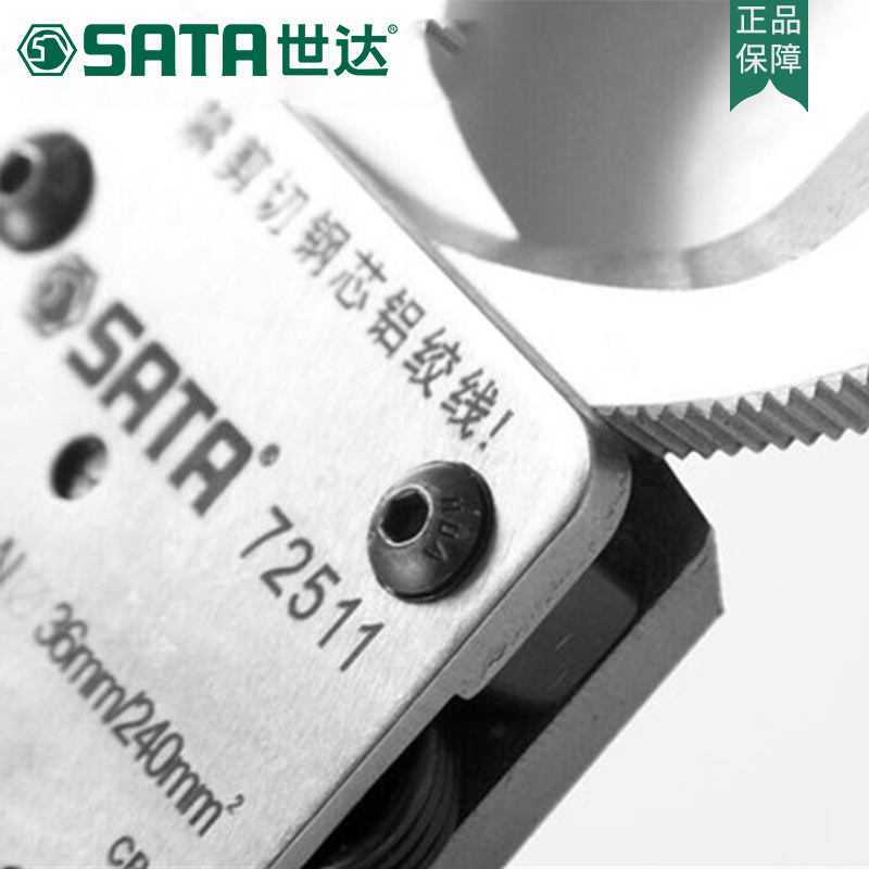 世达工具棘轮式有齿轮手动电缆剪电缆钳断线钳子剪刀72511-12