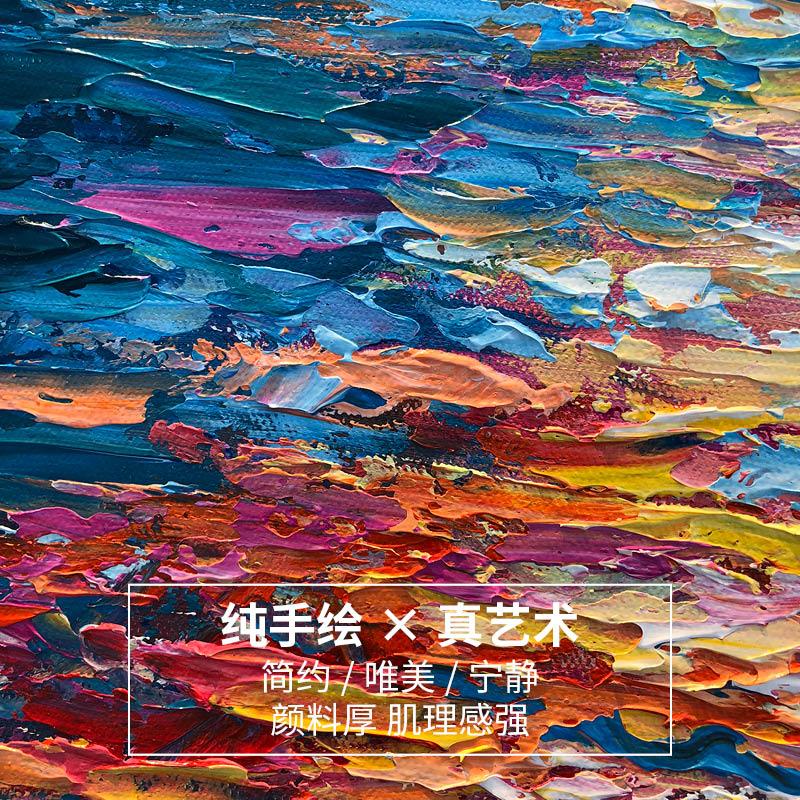 印象斑斓 海平线 玄关卧室书房琴房装饰画现代方形风景 手绘油画