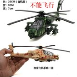 Alloy aircraft model Apache combat helicopter Black Hawk sound and light aircraft back to power children's toys simulation