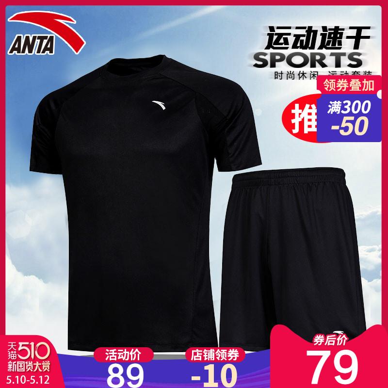 安踏运动套装男短袖短裤2020夏季新款速干t恤跑步服健身房两件套