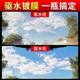 汽车镀膜玻璃水冬季防冻型-15零下40度雨刮冬天小车专用