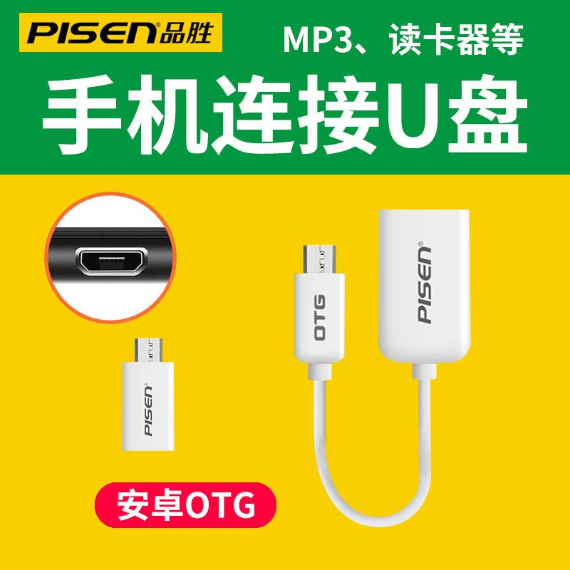 品勝安卓OTG資料線麥芒6華為Mate8 M7暢享7Plus nova青春版P7 P8max手機連線u盤優盤轉接頭mp3下載ogt轉換器