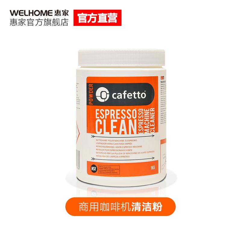 澳洲進口cafetto半自動咖啡機油汙清潔粉 espresso clean E11839