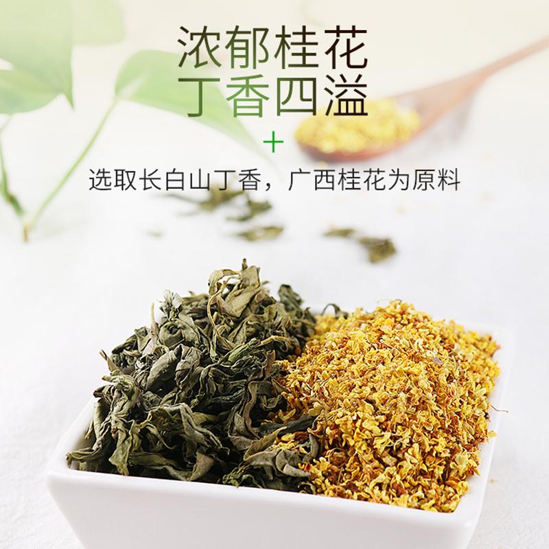 丁香茶叶桂花茶干桂花长白山非特级除正品养野生胃茶组合花茶口臭