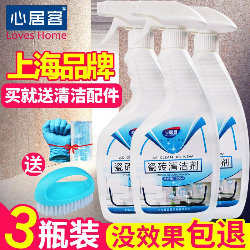 瓷砖清洁剂强力去污家用地板水泥除垢划痕修复厕所草酸地砖清洗剂