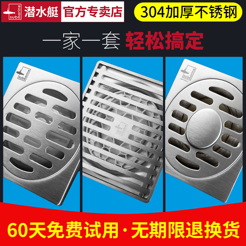 不銹鋼超薄衛生間洗衣機兩用 304 潛水艇地漏防臭器官方旗艦店正品
