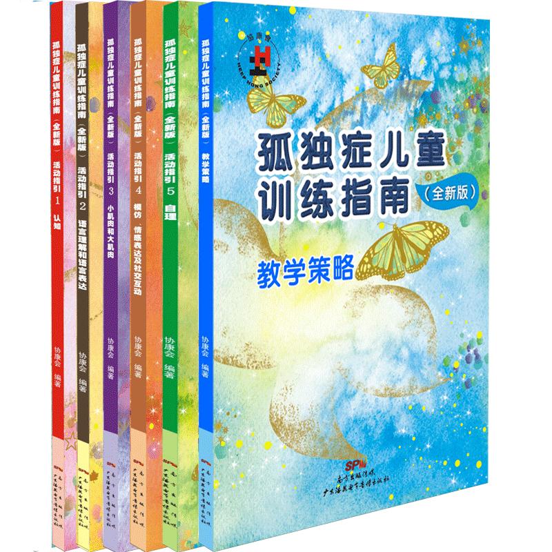 孤独症行为教学早期干预丹佛 自闭症 岁孤独症儿童家庭康复书籍 9 6 0 册 6 孤独症儿童训练指南全套教学策略活动指引共 附带光盘