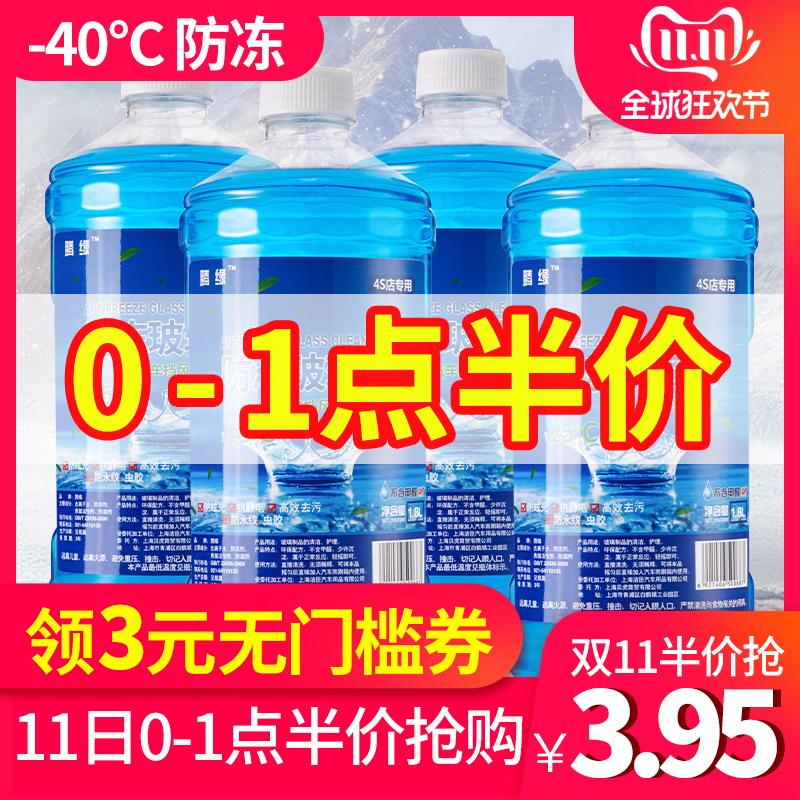 5.8抢汽车玻璃水 零下40度防冻玻璃水