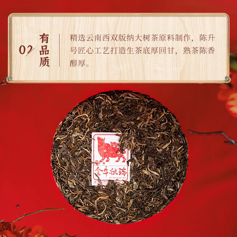 2 357g 年陈升号普洱生茶熟茶茶饼普洱茶茶叶饼茶 2021 牛饼套装
