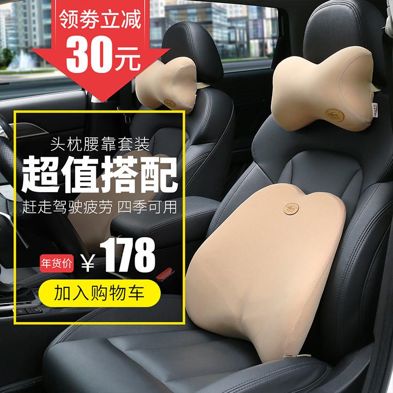 汽车头枕颈椎靠枕小车载座椅枕头靠垫护颈枕车内用品车枕一对车用