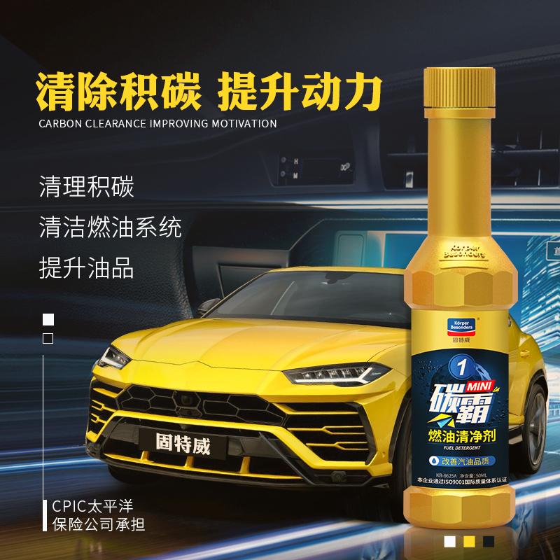 一盒解决5种油路问题,50mlx5瓶 固特威 碳霸Mini 燃油宝