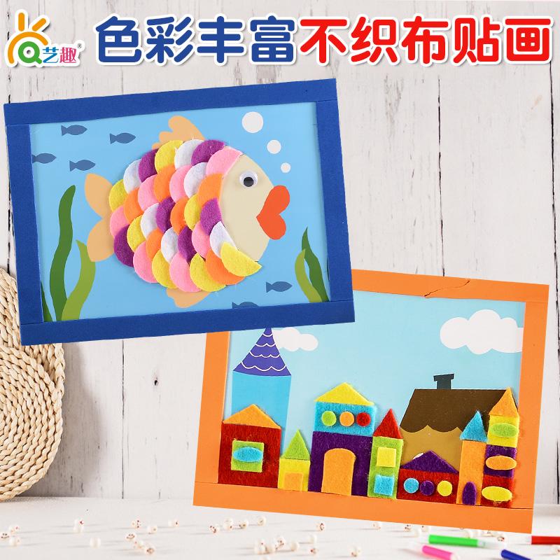 艺趣幼儿园手工材料包儿童制作DIY创意不织布无纺布贴画创意画