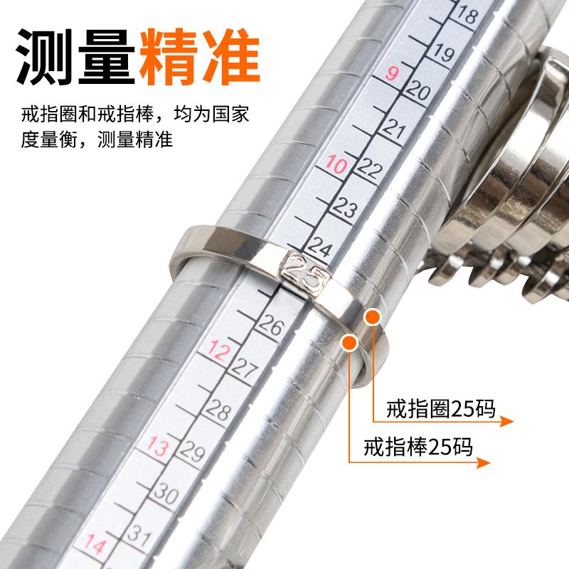 美科戒指圈手指尺码测量工具圈指环金属手寸尺寸测量圈号码测量环