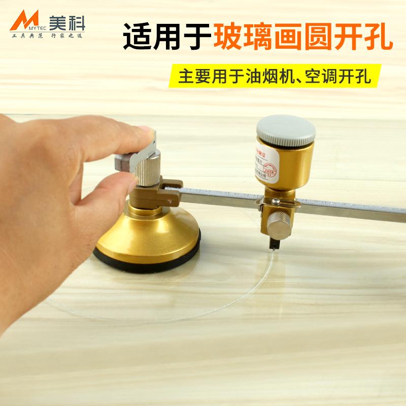 玻璃刀圆规刀多功能万用划割圆形玻璃刀滚轮式厚玻璃油烟机开孔器