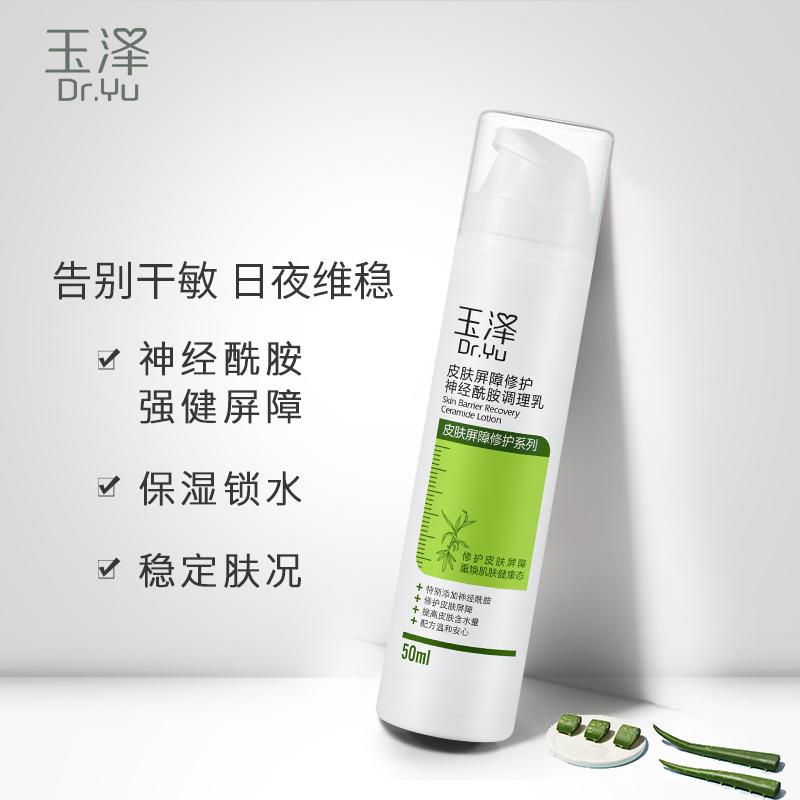 玉泽皮肤屏障神经酰胺调理乳50ml*2 温和补水保湿 - 图1