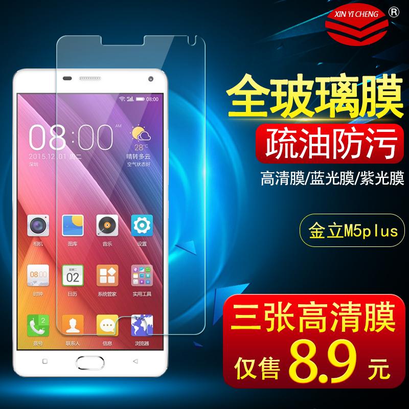 金立M5plus鋼化膜 M5+手機貼膜 GN8001保護膜 m5 plus高透玻璃膜