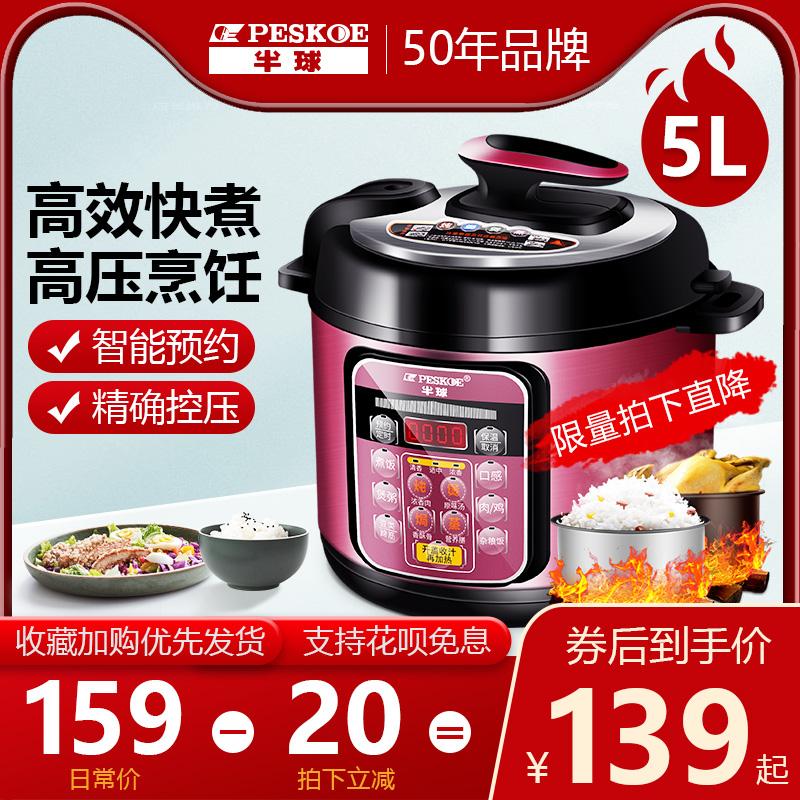 Peskoe/半球 电压力锅家用5L智能高压饭锅正品3官方4特价5-6人