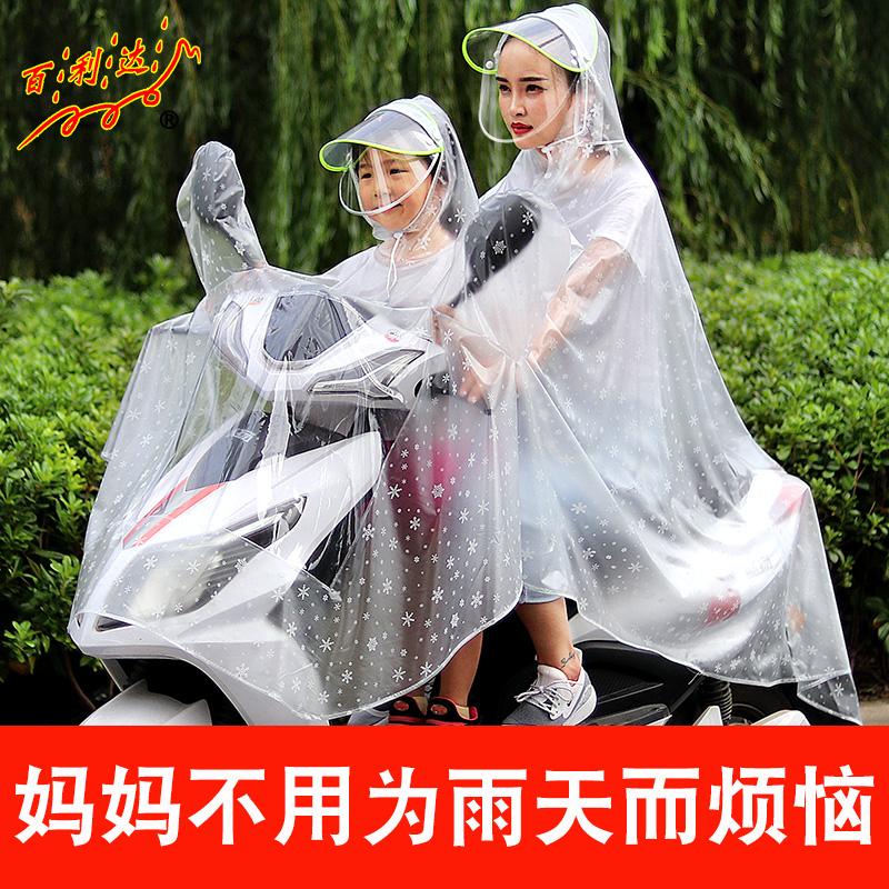 雙人單人雨衣電動摩托電瓶女親子時尚自電騎行車透明防水母子雨披