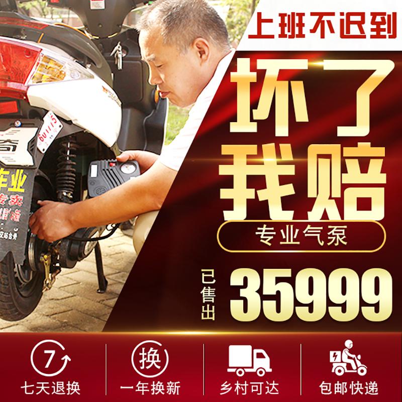 电瓶车电动车充气泵48V-72V通用型60V车载打气筒真空胎家用打气泵