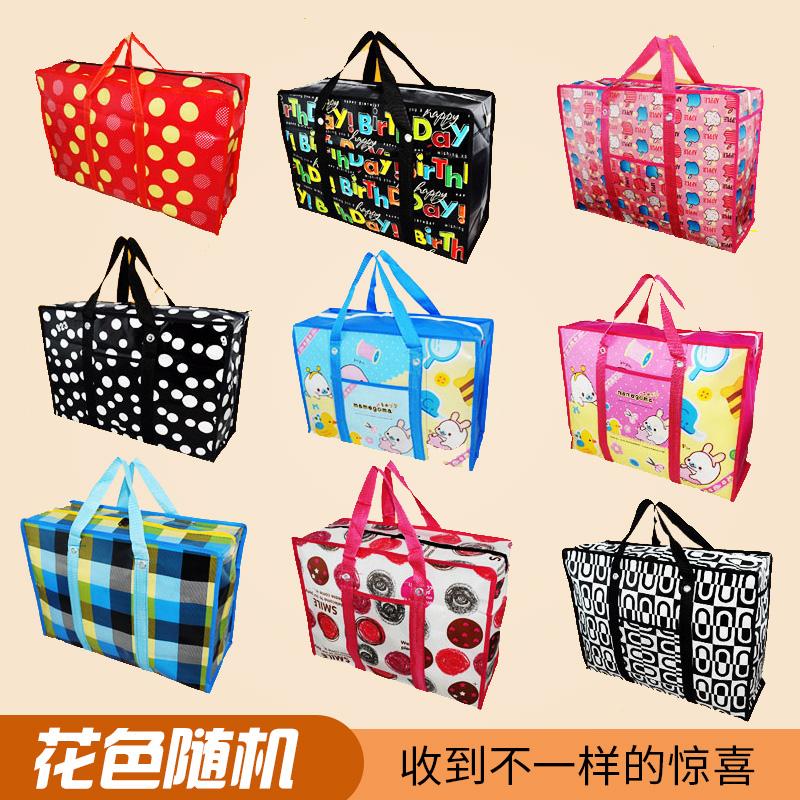 编织袋搬家神器打包麻袋特大号帆布蛇皮大袋子手提超大容量行李袋