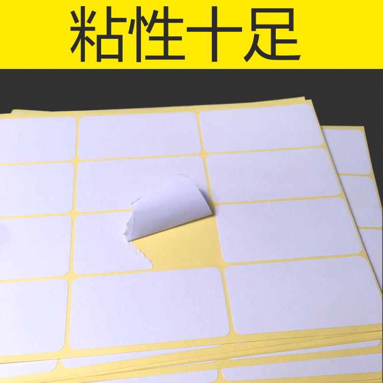 包邮 A5不干胶贴纸白色不干胶小标签空白手写可粘贴姓名号码标贴