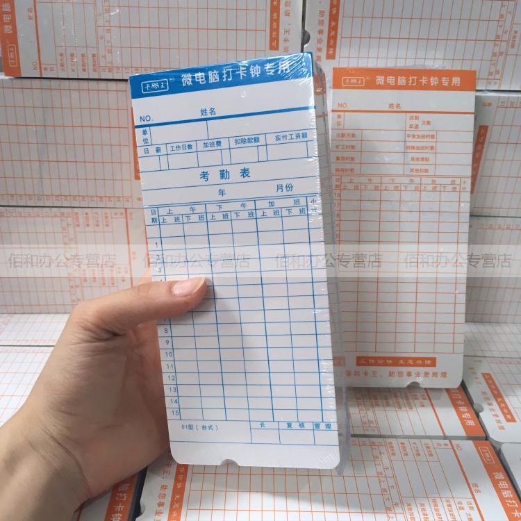 卡王微电脑专用考勤卡 纸卡 工卡纸 打卡钟纸 考勤纸 5包包邮
