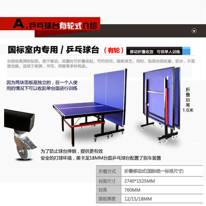 美卡龙家用可折叠式标准室内乒乓球桌案子带轮比赛专用兵乒乓球台