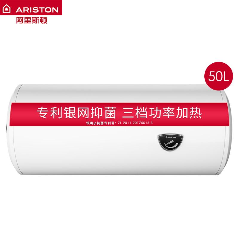 ARISTON/阿里斯顿CB50M2.5AG电热水器家用多功率储水速热洗澡50升 No.1