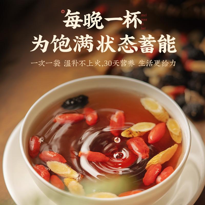 人参五宝茶男人八宝花茶组合养生茶补品男士大补调理身体枸杞肾茶