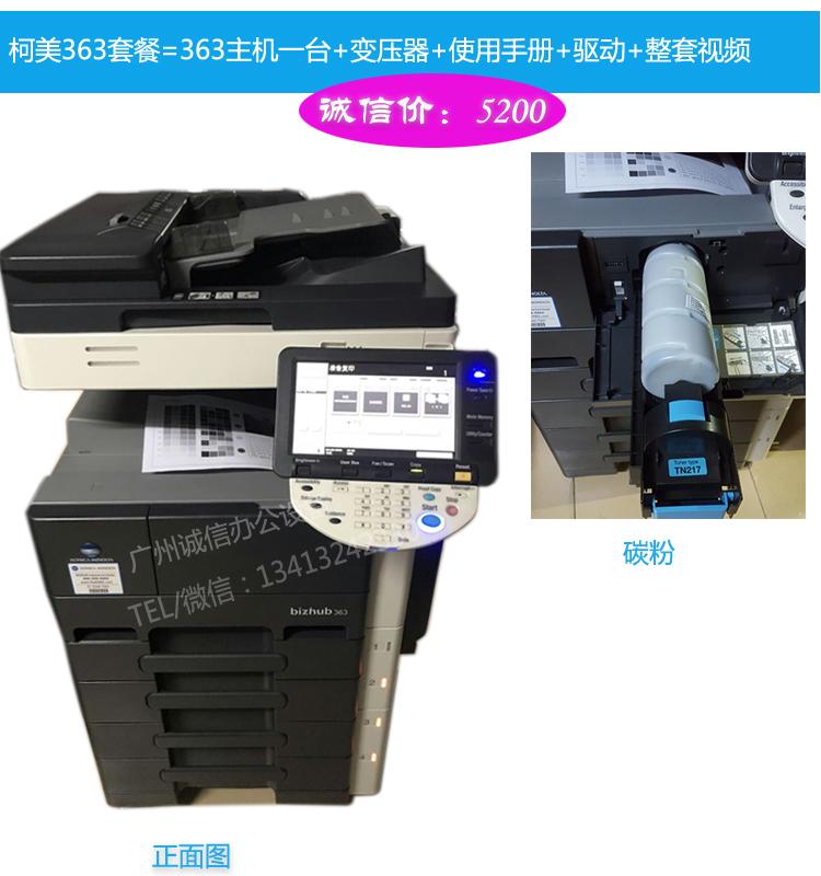 高速黑白复印机 a3 自动双面 激光数码复合机 654 554e652 363 柯美