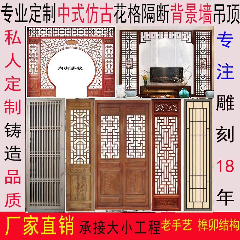 東陽木雕仿古門窗中式實木花格玄關隔斷鏤空屏風背景墻實木月洞門