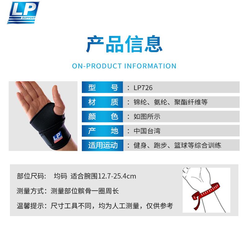 美国LP护腕扭伤LP726篮球羽毛球网球长护腕鼠标手绷带男士护腕女