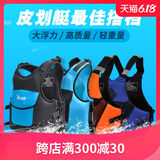 YONSUB buoyancy vest front pocket kayaking lifejacket upstream rafting water skiing windsurfing surfing