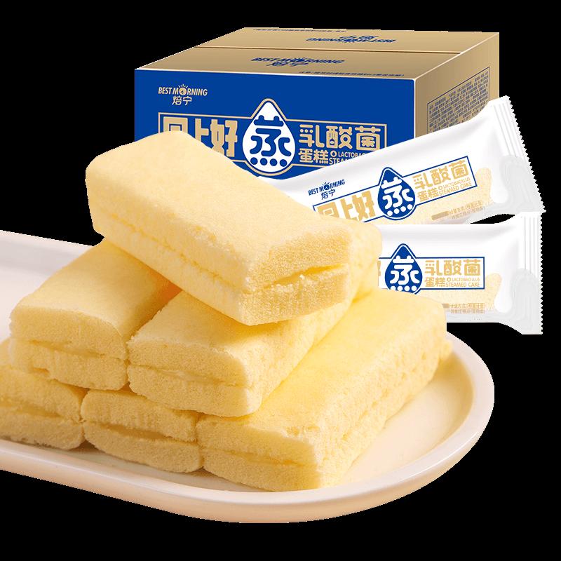 盐津铺子 焙宁乳酸菌蒸蛋糕 700g 19.9元包邮