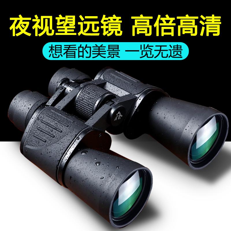 远锦望远镜高清夜视军工双筒高倍演唱会手机人体非红外透视10000